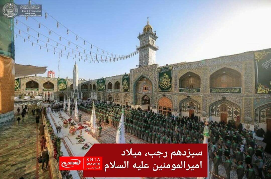 تصویر سیزدهم رجب، میلاد امیرالمومنین علیه السلام
