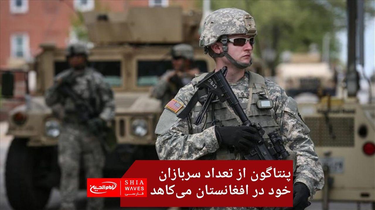 تصویر پنتاگون از تعداد سربازان خود در افغانستان میکاهد