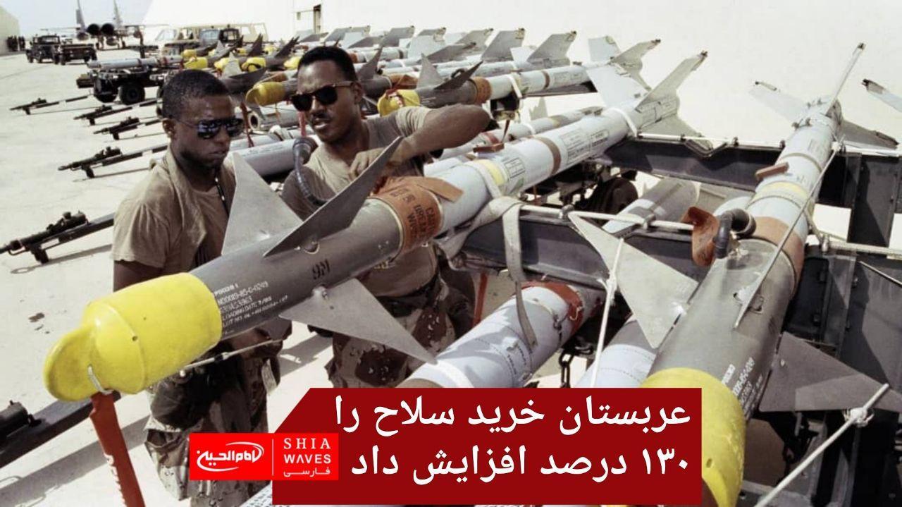 تصویر عربستان خرید سلاح را ۱۳۰ درصد افزایش داد