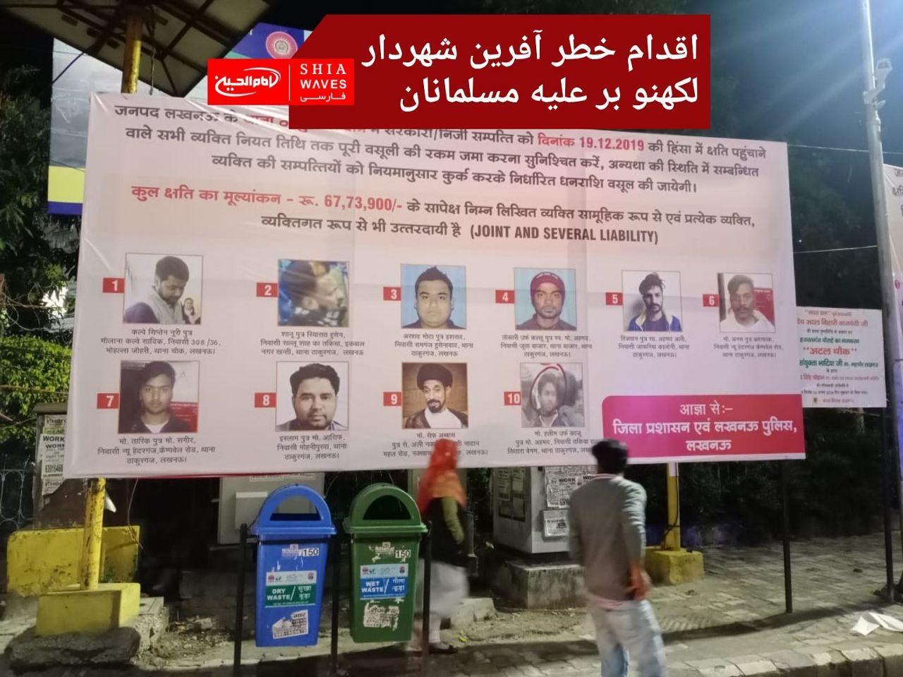 تصویر اقدام خطر آفرین شهردار لکهنو بر علیه مسلمانان