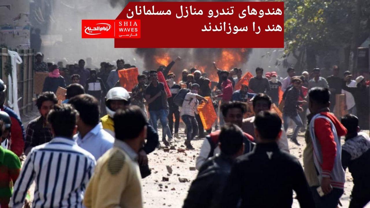 تصویر هندوهای تندرو منازل مسلمانان هند را سوزاندند