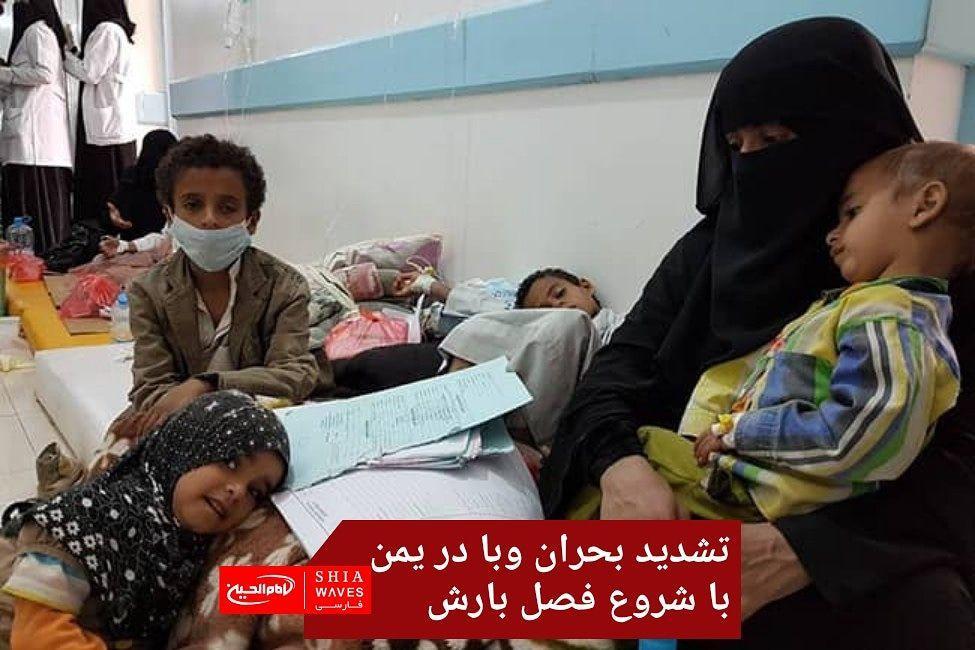 تصویر تشديد بحران وبا در یمن با شروع فصل بارش