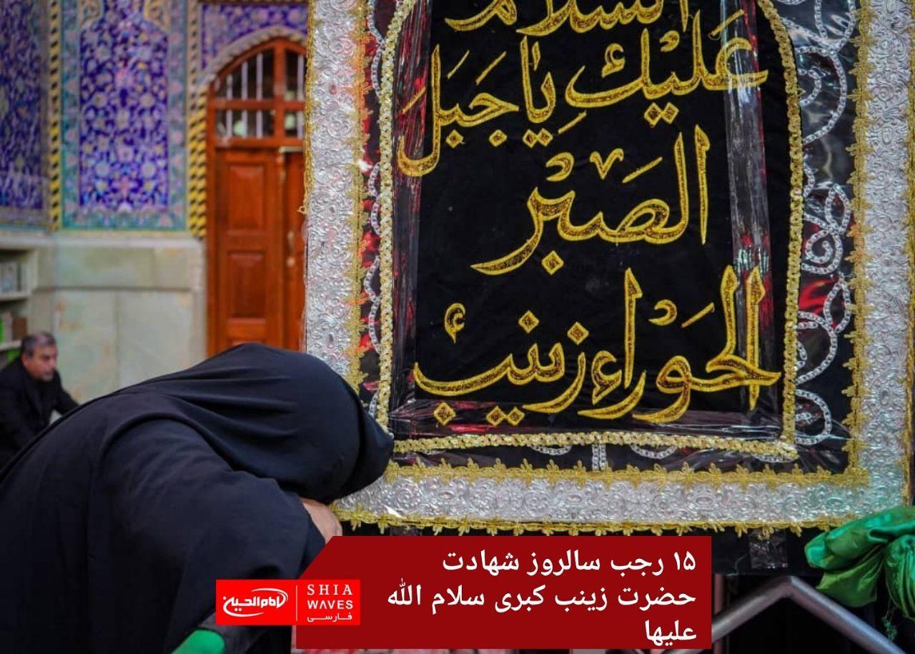 تصویر ۱۵ رجب سالروز شهادت حضرت زینب کبری سلام الله علیها