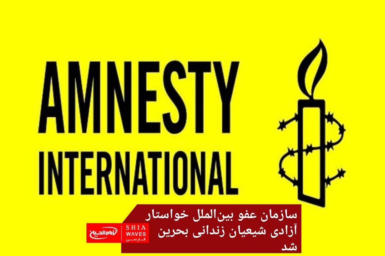 تصویر سازمان عفو بینالملل خواستار آزادی شیعیان زندانی بحرین شد