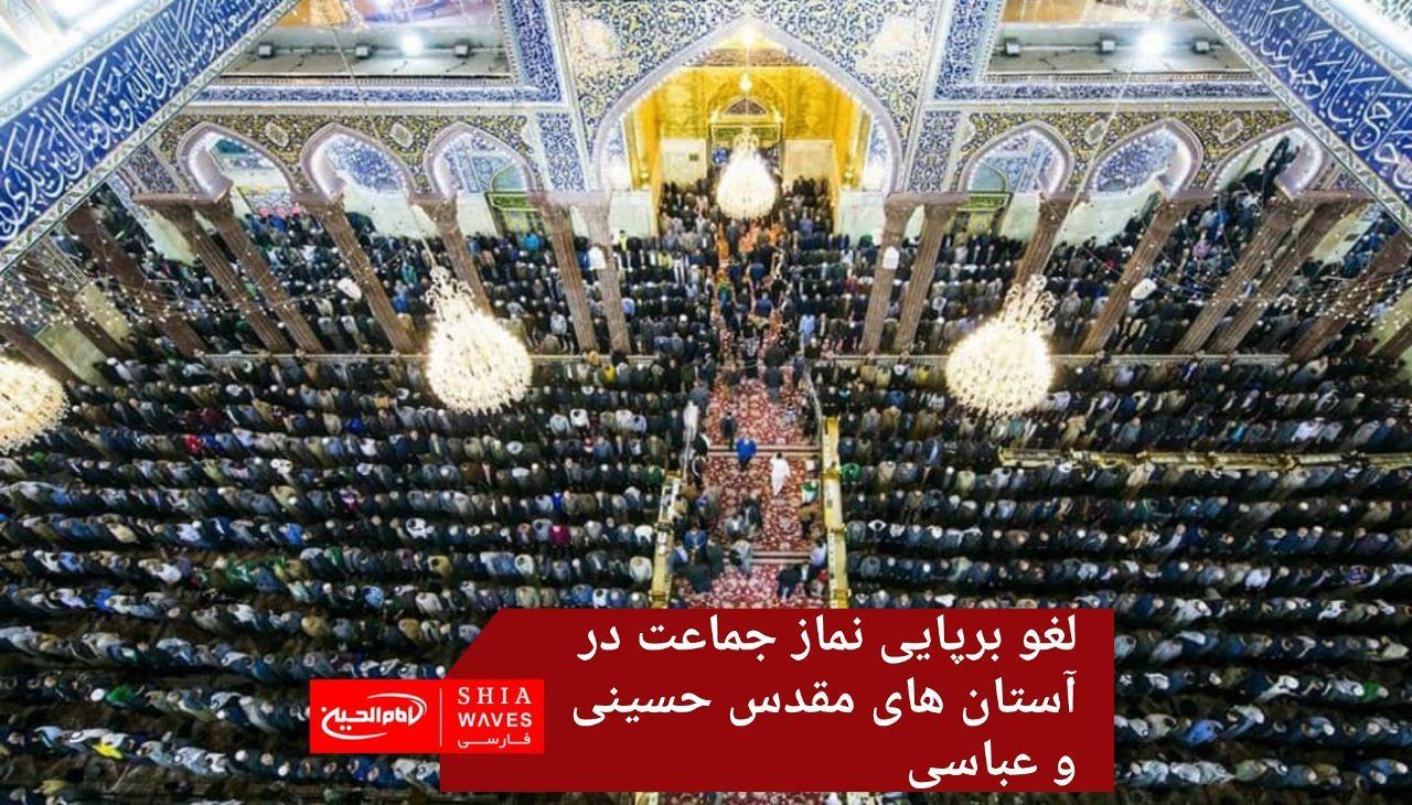 تصویر لغو برپایی نماز جماعت در آستان های مقدس حسینی و عباسی
