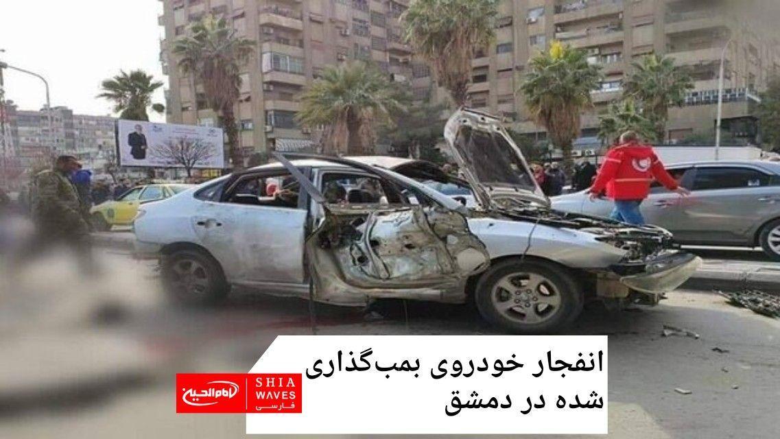 تصویر انفجار خودروی بمبگذاری شده در دمشق