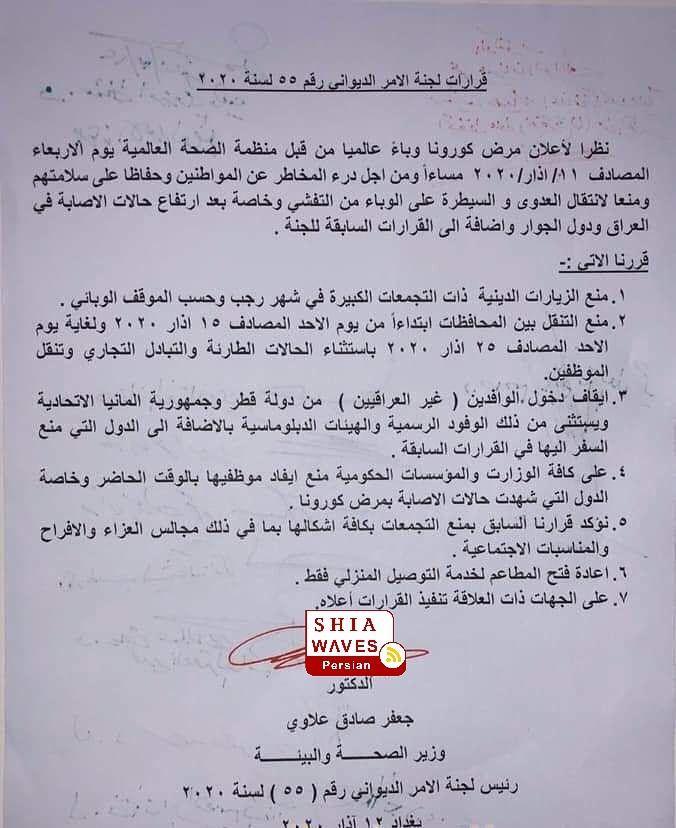تصویر تصمیمات جدید حکومت عراق در مبارزه با ویروس کرونا