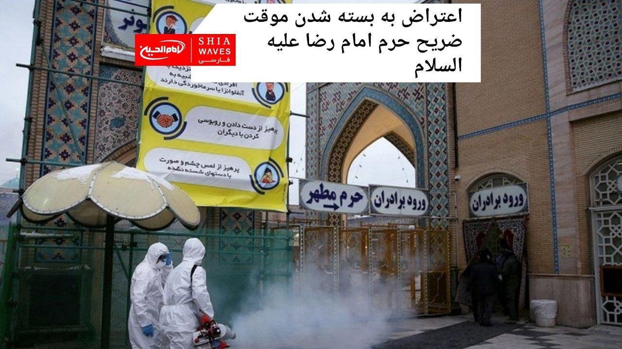 تصویر اعتراض به بسته شدن موقت ضریح حرم امام رضا علیه السلام