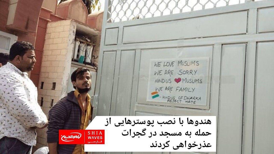 تصویر هندوها با نصب پوسترهایی از حمله به مسجد در گجرات عذرخواهی کردند