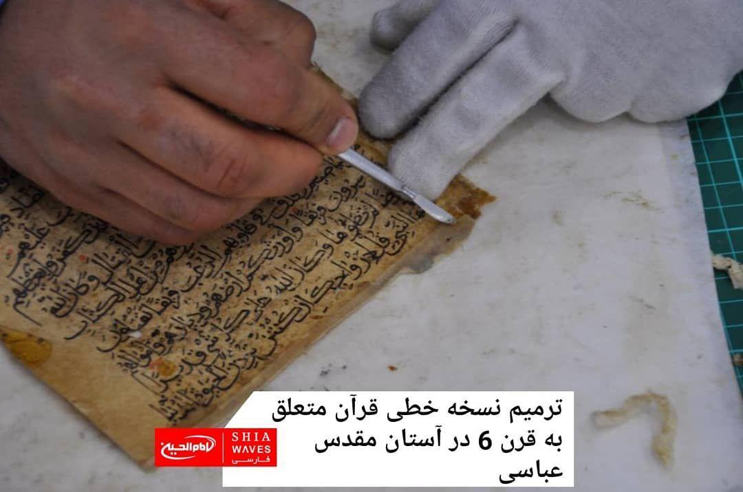 تصویر ترمیم نسخه خطی قرآن متعلق به قرن 6 در آستان مقدس عباسی
