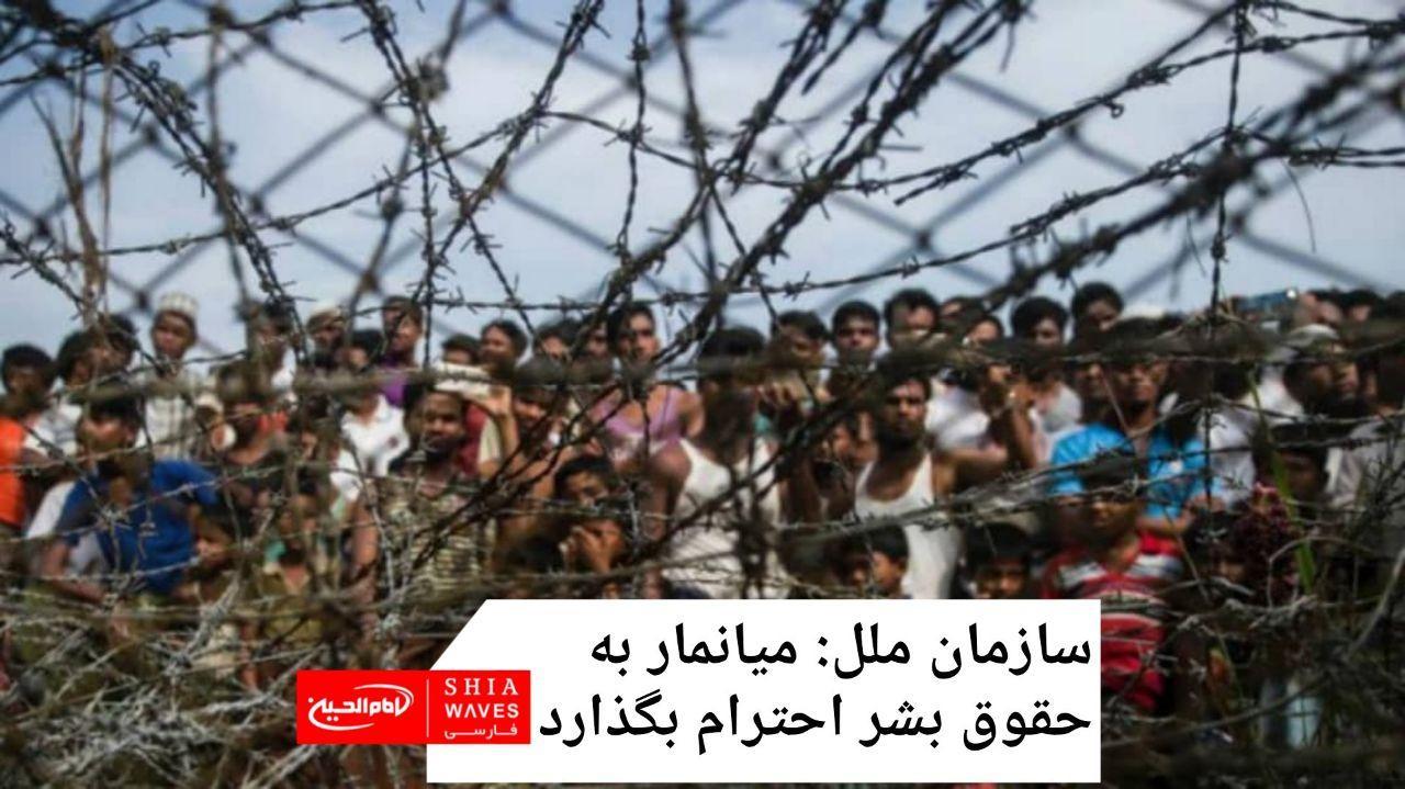 تصویر سازمان ملل: میانمار به حقوق بشر احترام بگذارد