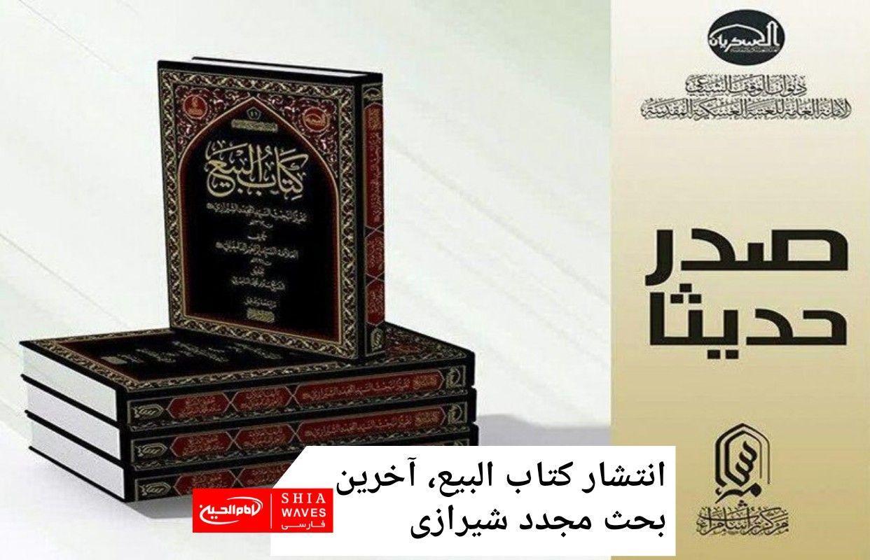 تصویر انتشار کتاب البیع، آخرین بحث مجدد شیرازی