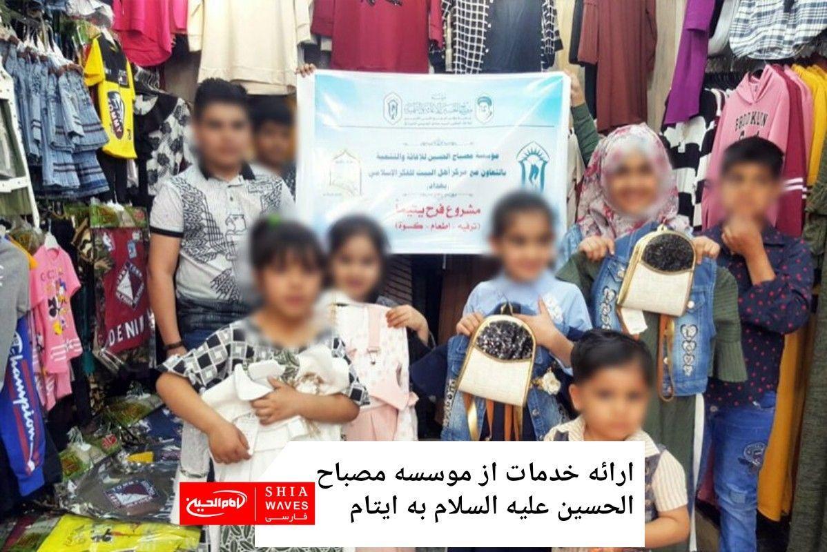 تصویر ارائه خدمات از موسسه مصباح الحسین علیه السلام به ایتام