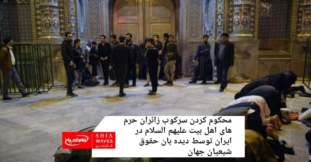 تصویر محکوم کردن سرکوب زائران حرم های اهل بیت علیهم السلام در ایران توسط دیده بان حقوق شیعیان جهان