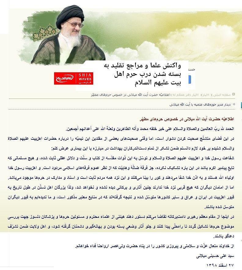 تصویر واکنش علما و مراجع تقلید به بسته شدن درب حرم اهل بیت علیهم السلام