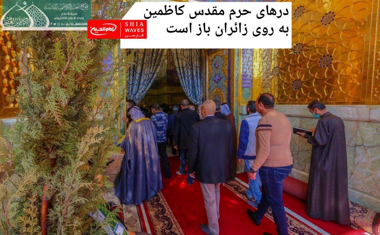تصویر درهای حرم مقدس کاظمین به روی زائران باز است