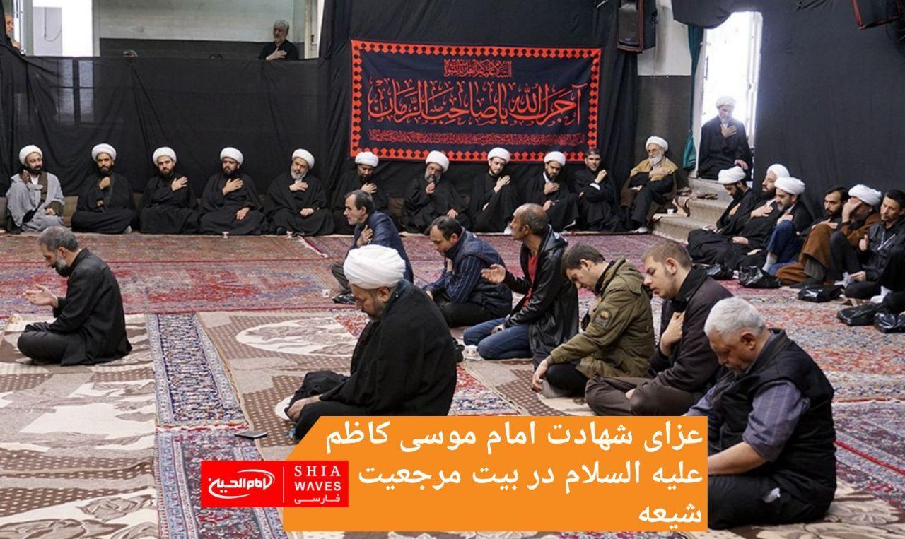 تصویر عزای شهادت امام موسی کاظم علیه السلام در بیت مرجعیت شیعه