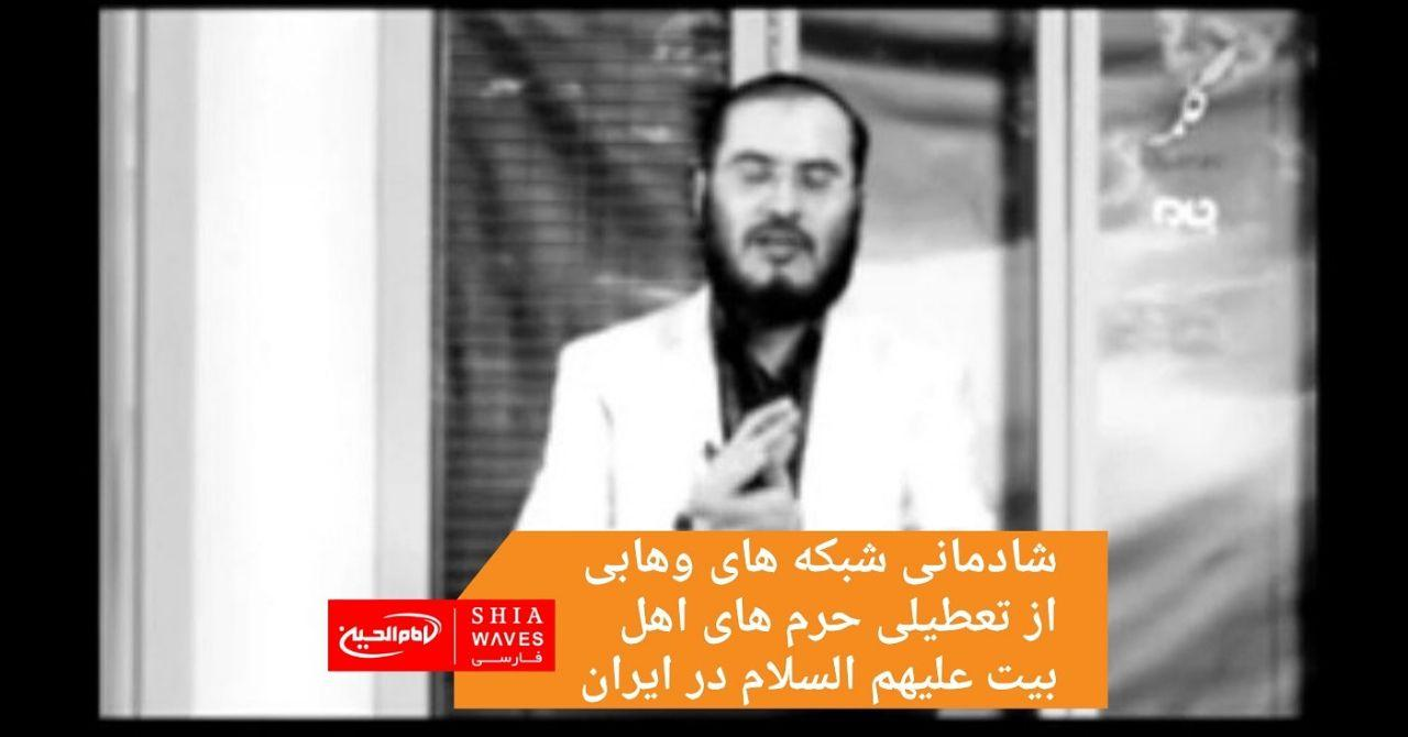 تصویر شادمانی شبکه های وهابی از تعطیلی حرم های اهل بیت علیهم السلام در ایران