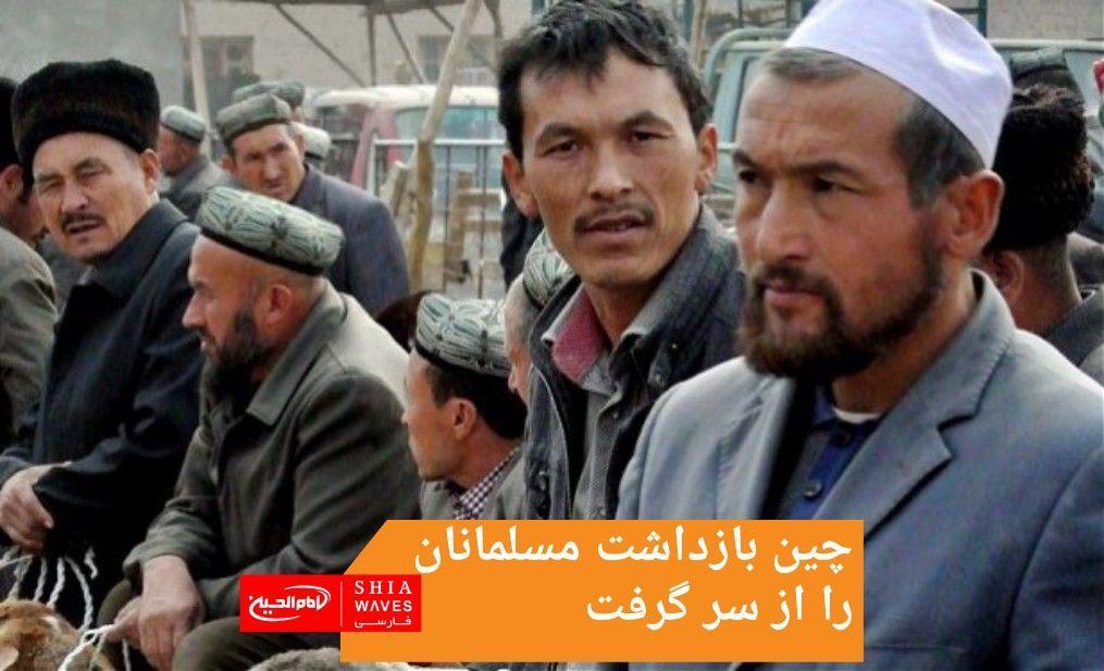 Photo of چین بازداشت مسلمانان را از سر گرفت