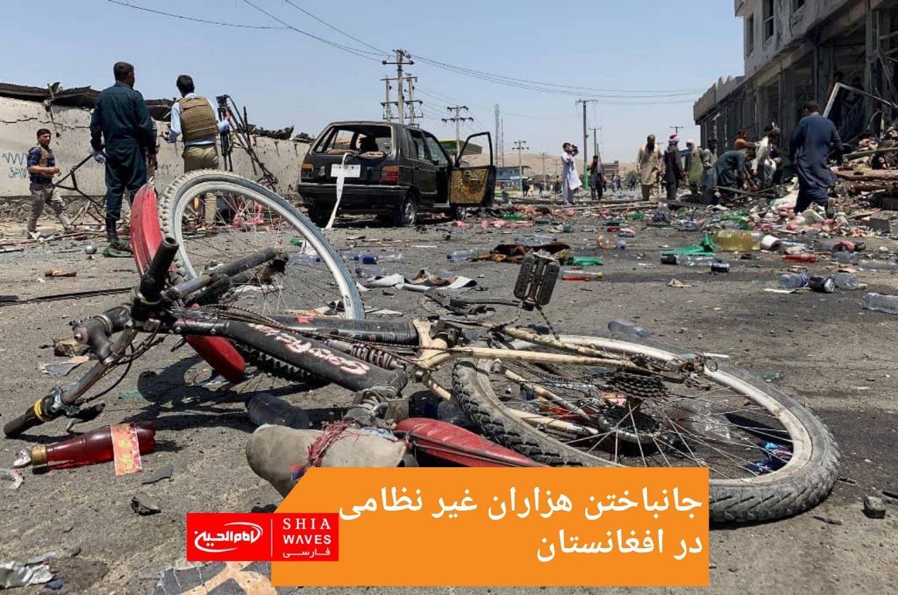 تصویر جانباختن هزاران غیر نظامی در افغانستان
