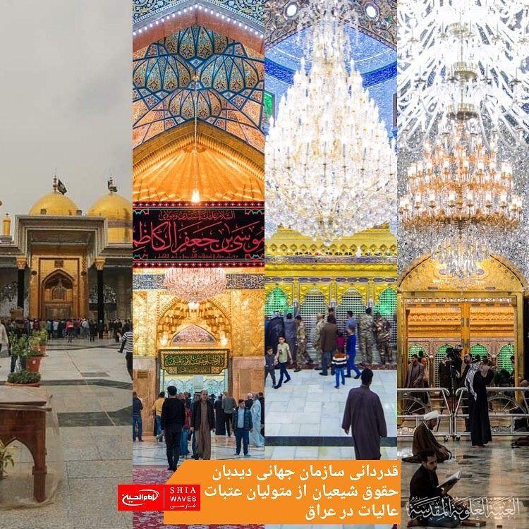 تصویر قدردانی سازمان جهانی دیدبان حقوق شیعیان از متولیان عتبات عالیات در عراق