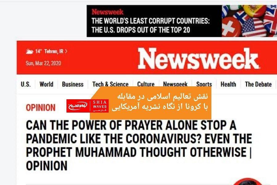 تصویر نقش تعالیم اسلامی در مقابله با کرونا از نگاه نشریه آمریکایی