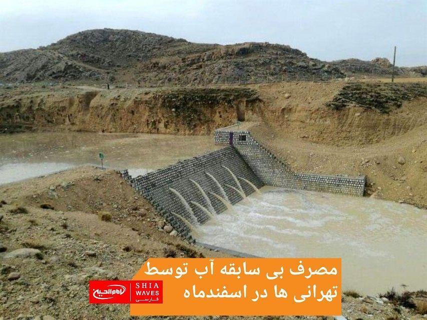تصویر مصرف بی سابقه آب توسط تهرانی ها در اسفندماه