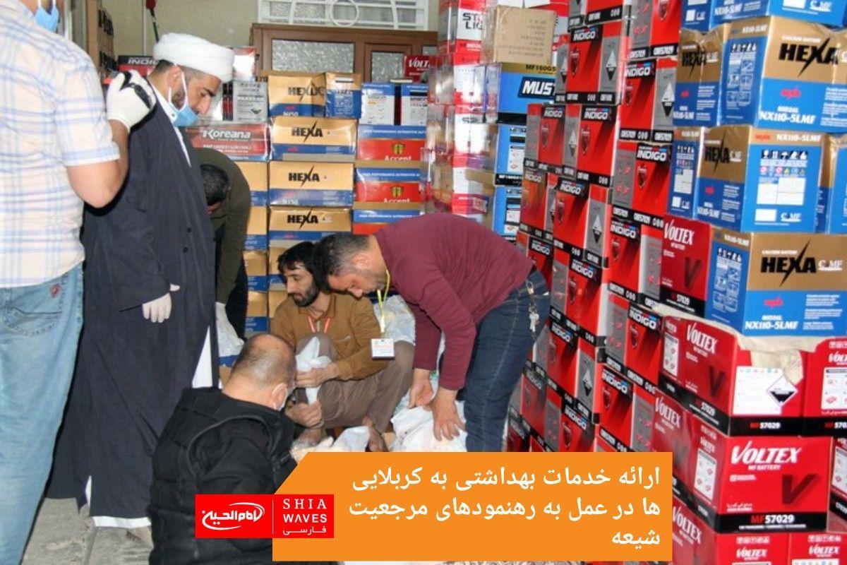 تصویر ارائه خدمات بهداشتی به کربلایی ها در عمل به رهنمودهای مرجعیت شیعه