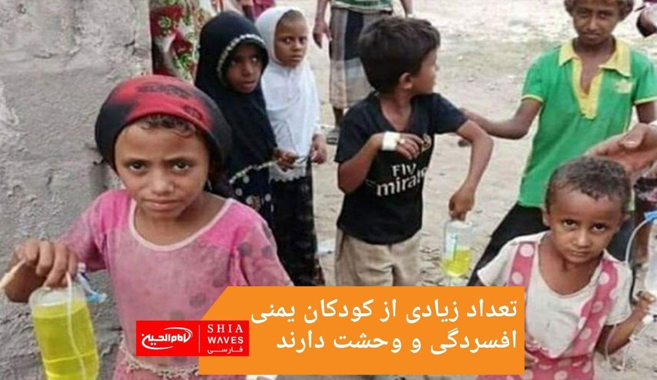 تصویر تعداد زیادی از کودکان یمنی افسردگی و وحشت دارند