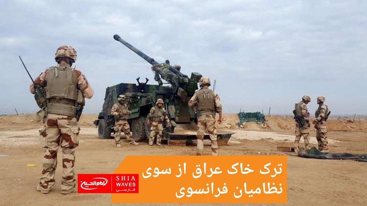 تصویر ترک خاک عراق از سوی نظامیان فرانسوی
