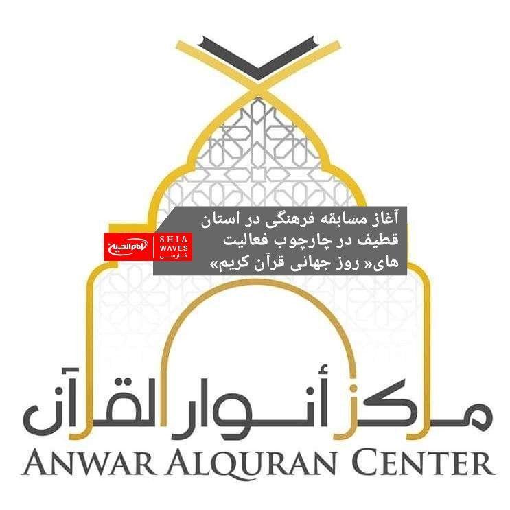 تصویر آغاز مسابقه فرهنگی در استان قطیف در چارچوب فعالیت های« روز جهانی قرآن کریم»