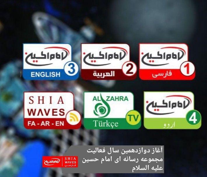 تصویر آغاز دوازدهمین سال فعالیت مجموعه رسانه ای امام حسين علیه السلام