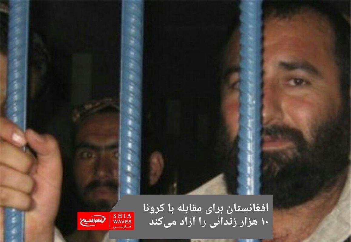 تصویر افغانستان برای مقابله با کرونا ۱۰ هزار زندانی را آزاد میکند