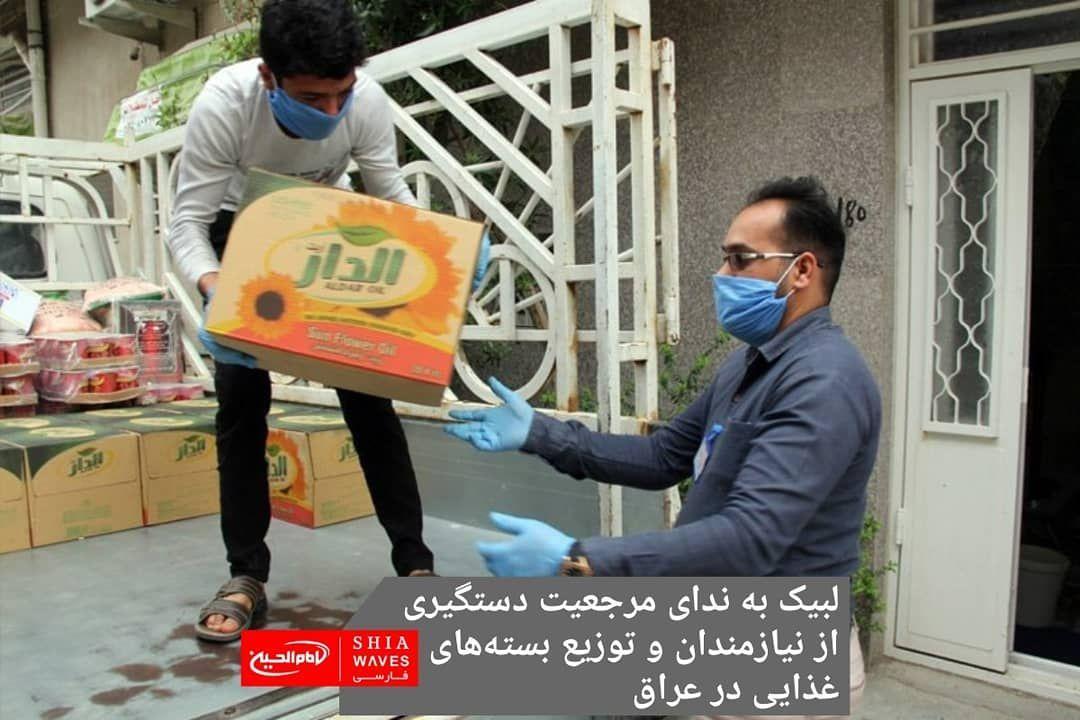 تصویر لبیک به ندای مرجعیت/ دستگیری از نیازمندان و توزیع بستههای غذایی در عراق
