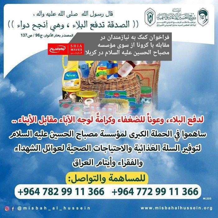 تصویر فراخوان کمک به نیازمندان در مقابله با کرونا از سوی مؤسسه مصباح الحسین علیه السلام در کربلا