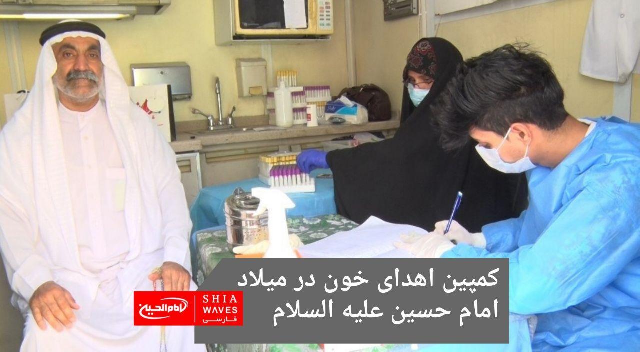 تصویر کمپین اهدای خون در میلاد امام حسین علیه السلام