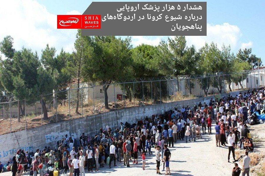 تصویر هشدار ۵ هزار پزشک اروپایی درباره شیوع کرونا در اردوگاههای پناهجویان