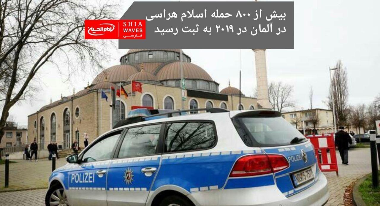 تصویر بیش از ۸۰۰ حمله اسلام هراسی در آلمان در ۲۰۱۹ به ثبت رسید