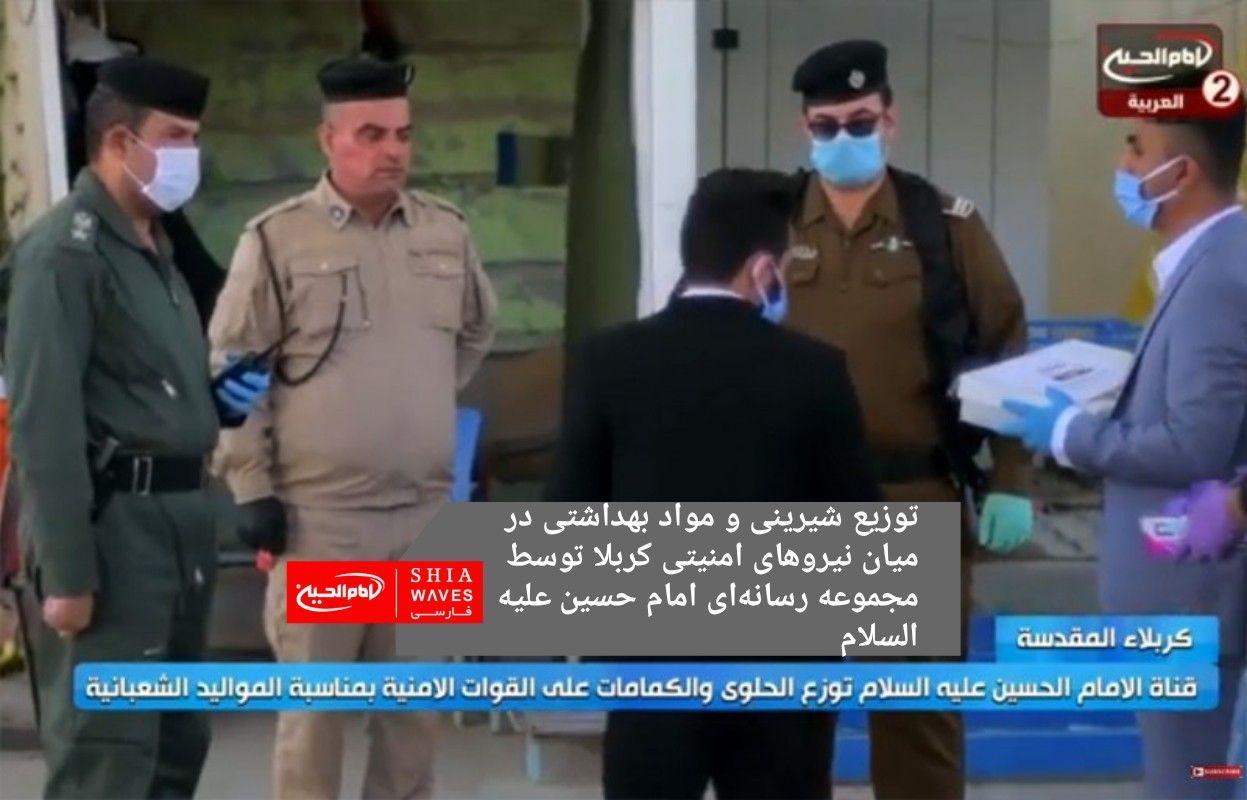 تصویر توزیع شیرینی و مواد بهداشتی در میان نیروهای امنیتی کربلا توسط مجموعه رسانهای امام حسین علیه السلام