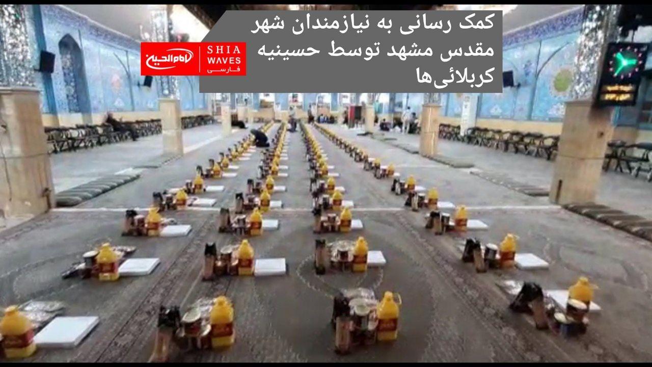 تصویر کمک رسانی به نیازمندان شهر مقدس مشهد توسط حسینیه کربلائیها