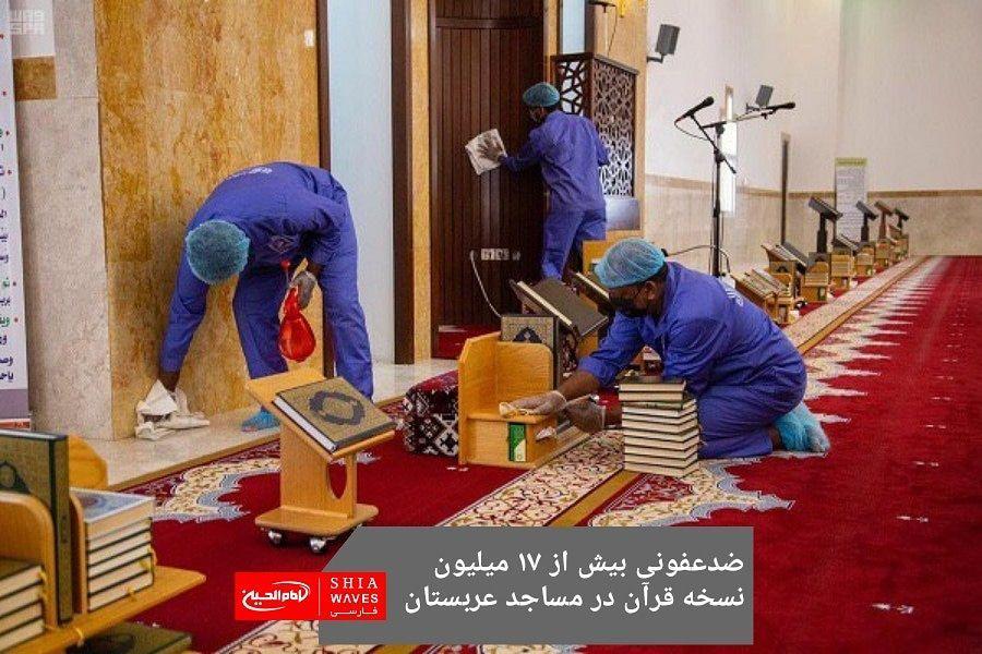 تصویر ضدعفونی بیش از ۱۷ میلیون نسخه قرآن در مساجد عربستان