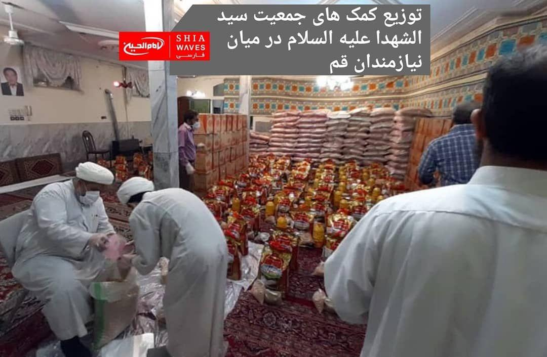 تصویر توزیع کمک های جمعیت سید الشهدا علیه السلام در میان نیازمندان قم