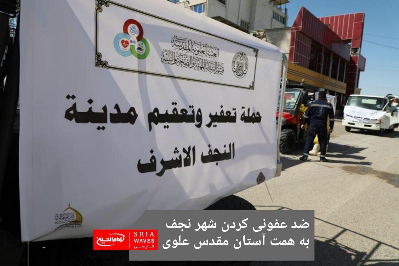 تصویر ضدعفونی کردن شهر نجف به همت آستان مقدس علوی