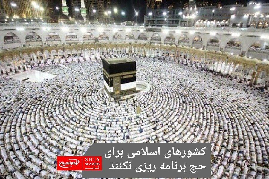 تصویر کشورهای اسلامی برای حج برنامه ریزی نکنند
