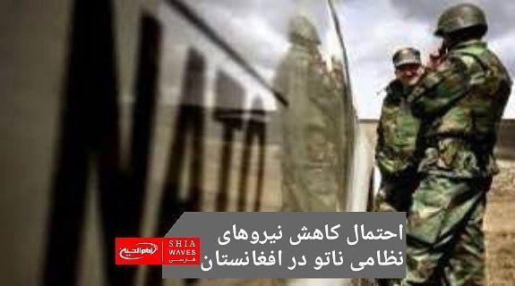 تصویر احتمال کاهش نیروهای نظامی ناتو در افغانستان