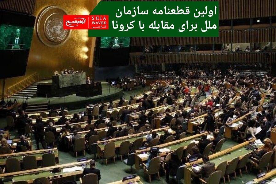 تصویر اولین قطعنامه سازمان ملل برای مقابله با کرونا