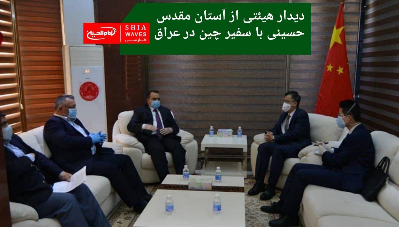 Photo of دیدار هیئتی از آستان مقدس حسینی با سفیر چین در عراق