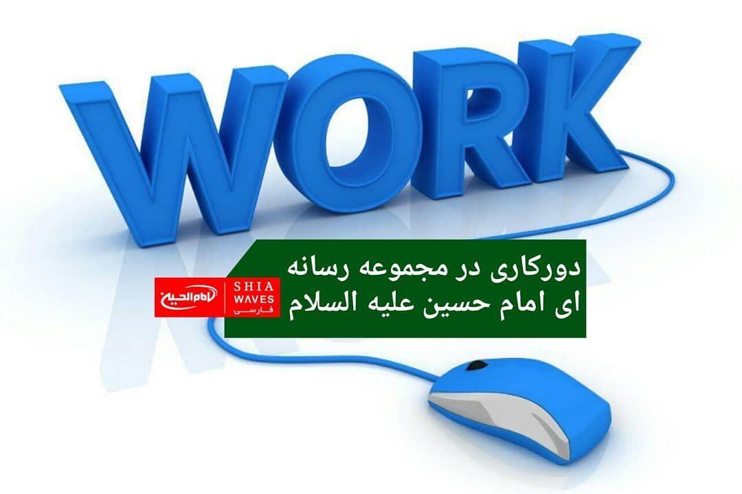 تصویر دوركارى در مجموعه رسانه ای امام حسين عليه السلام