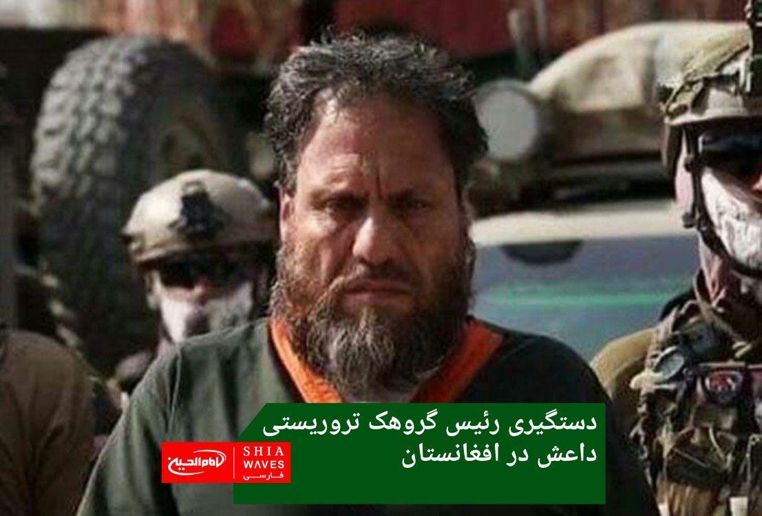 تصویر دستگیری رئیس گروهک تروریستی داعش در افغانستان