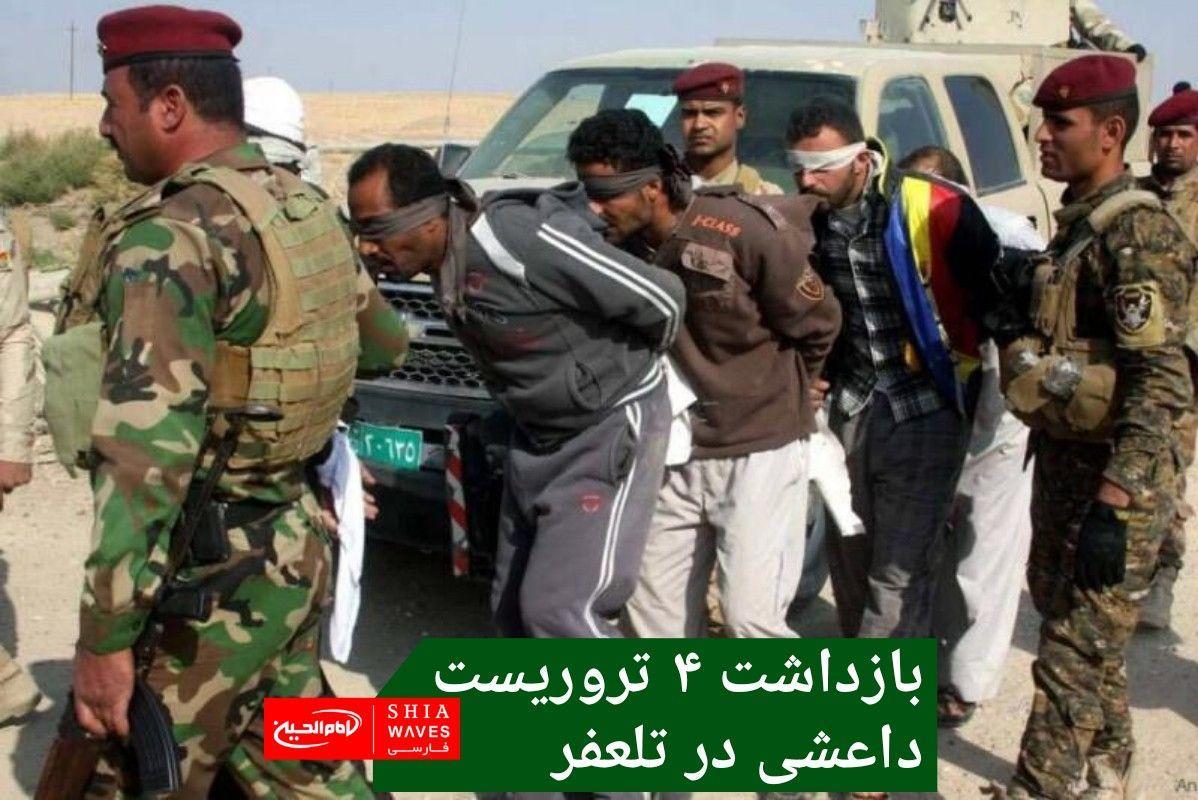 تصویر بازداشت ۴ تروریست داعشی در تلعفر